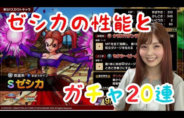 【ドラクエタクト】ゼシカの性能見た後にガチャ20連!!【引きこもり女のゲーム実況】