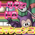 【ドラクエタクト】ベビーサタンロード8  ミッションコンプクリア!