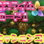 【ドラクエタクト】開花スライムロード1  ミッションコンプクリア!