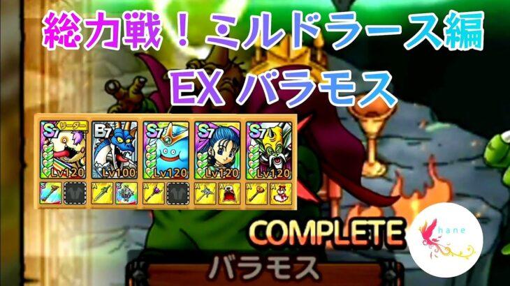 【ドラクエタクト】総力戦!ミルドラース編  EX  バラモス