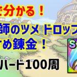 【ドラクエタクト】3分で分かる!道化師のツメドロップ率とおすすめ錬金!ベリーハード100周!