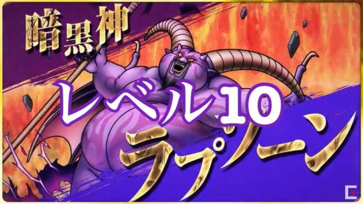 【ドラクエタクト】暗黒神ラプソーン戦 Lv.10 魔法パーティ編成 【超巨大ボスバトル】