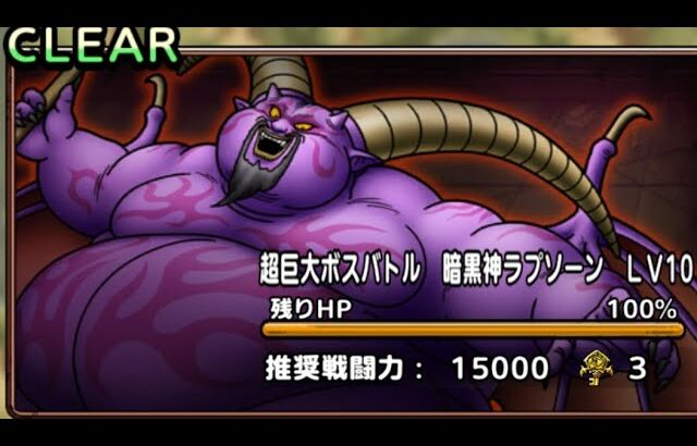 【ドラクエタクト】暗黒神ラプソーン LV10