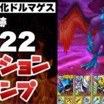 【攻略】魔性の道化ドルマゲスを追え!B22ミッションコンプ【ドラクエタクト】