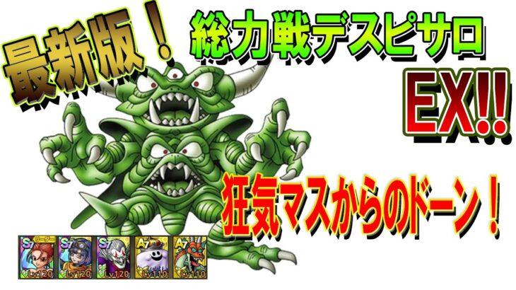【ドラクエタクト】最新版!総力戦デスピサロEX!詳細は概要欄!