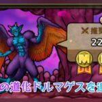 【ドラクエタクト】魔性の道化ドルマゲスを追え! B22 フルクリア