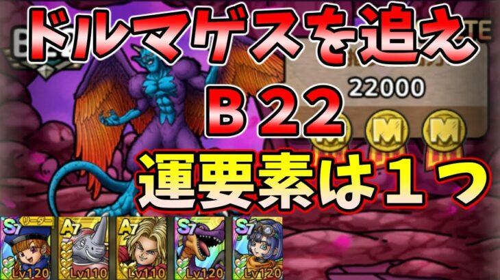 【ドラクエタクト】魔性の道化ドルマゲスを追え!B22。ミッションコンプリート編成【DQタクト】