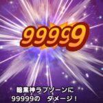 【ドラクエタクト】暗黒神ラプソーンLv15を1発攻略する方法!ゼシカで99999カンストダメージ!